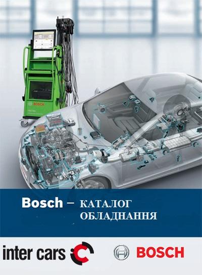 Каталог BOSCH - діагностичне та гаражне обладнання