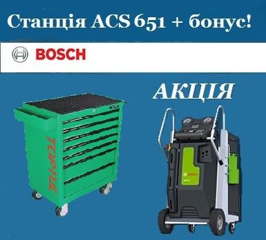 Купуй станцію для обслуговування системи кондиціонування ACS 651 та отримуй в подарунок інструментальний візок!